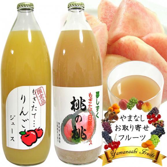 お中元フルーツ ストレート ジュース ギフト 内祝 1L×2本詰め合わせ もも桃ピーチ・りんごアップルジュース01