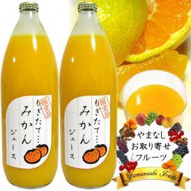 お中元フルーツ ストレート ジュース ギフト 内祝 1L×2本詰め合わせ みかんオレンジジュース