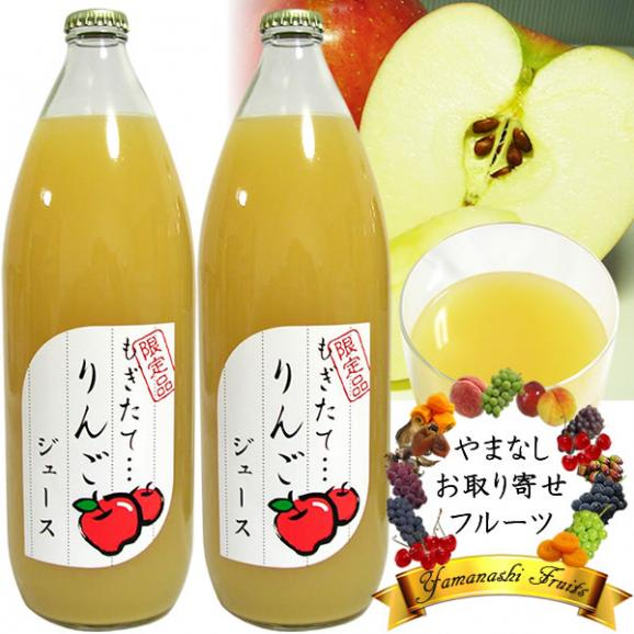 お中元フルーツ ストレート ジュース ギフト 内祝 1L×2本詰め合わせ りんごアップルジュース01