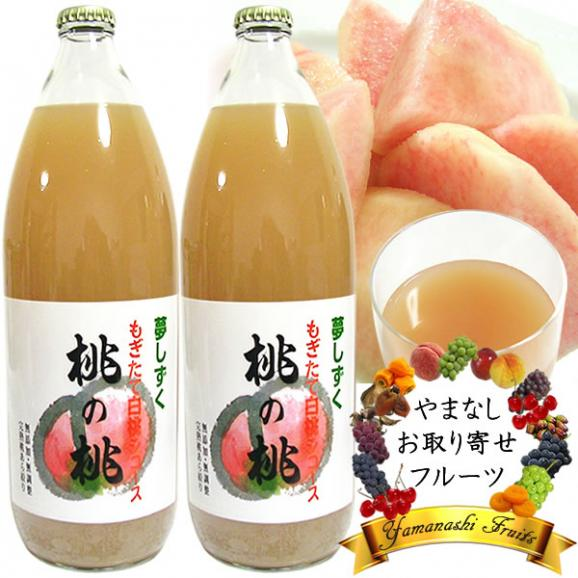 お中元フルーツ ストレート ジュース ギフト 内祝 1L×2本詰め合わせ もも桃ピーチジュース01