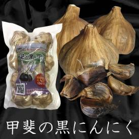 黒にんにく 石和 通販 国産ニンニク 300g 2袋以上送料無料 ※お届け予定:2~4日程(営業日)