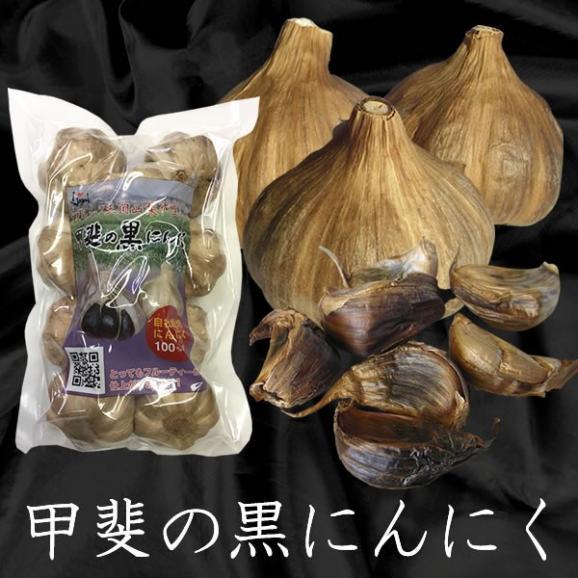 黒にんにく 石和 通販 国産ニンニク 300g 2袋以上送料無料 ※お届け予定:2~4日程(営業日)01