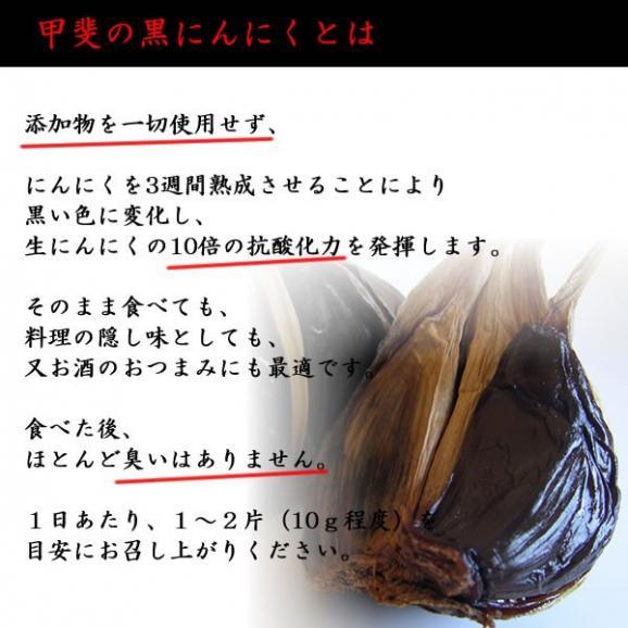 黒にんにく 石和 通販 国産ニンニク 300g 2袋以上送料無料 ※お届け予定:2~4日程(営業日)03