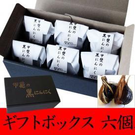 黒にんにく 石和 通販 国産ニンニク 6玉入 ギフトボックス ※お届け予定:2~4日程(営業日)