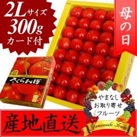 母の日 プレゼント フルーツ さくらんぼ 佐藤錦・高砂 化粧箱 2L 300g