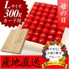 母の日 プレゼント フルーツ さくらんぼ 佐藤錦・高砂 桐箱 L 300g