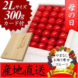 母の日 プレゼント フルーツ さくらんぼ 佐藤錦・高砂 桐箱 2L 300g