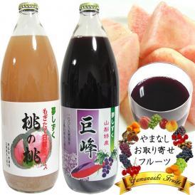 お中元フルーツ ストレート ジュース ギフト 内祝 1L×2本詰め合わせ ぶどうブドウ巨峰・もも桃ピーチジュース