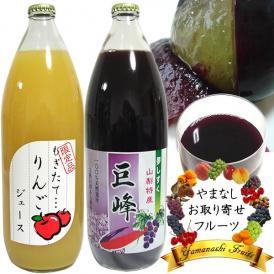 お中元フルーツ ストレート ジュース ギフト 内祝 1L×2本詰め合わせ ぶどう巨峰・りんごアップルジュース