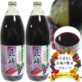お中元フルーツ ストレート ジュース ギフト 内祝 1L×2本詰め合わせ ぶどう巨峰ジュース