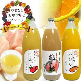 フルーツ ストレート ジュース ギフト 内祝 1L×3本詰め合わせ もも桃ピーチ・りんごアップル・みかんオレンジジュース