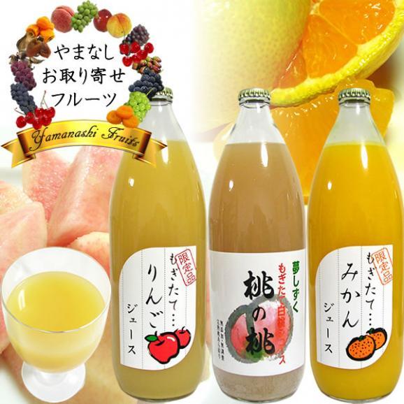 お中元フルーツ ストレート ジュース ギフト 内祝 1L×3本詰め合わせ もも桃ピーチ・りんごアップル・みかんオレンジジュース01