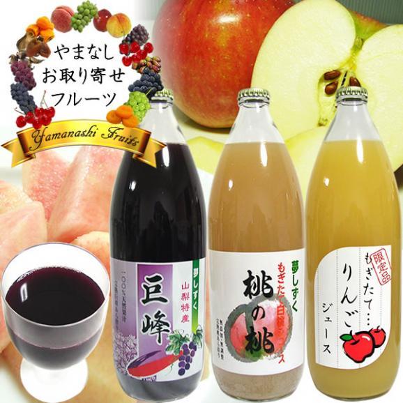 フルーツ ストレート ジュース ギフト 内祝 1L×3本詰め合わせ もも桃ピーチ・りんごアップル・ぶどう巨峰ジュース01