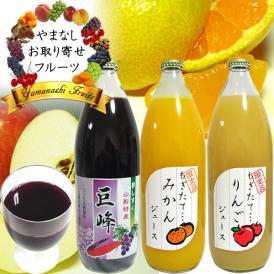 フルーツ ストレート ジュース ギフト 内祝 1L×3本詰め合わせ みかんオレンジ・りんごアップル・ぶどう巨峰ジュース