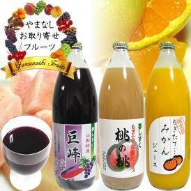 お中元フルーツ ストレート ジュース ギフト 内祝 1L×3本詰め合わせ みかんオレンジ・もも桃ピーチ・ぶどう巨峰ジュース