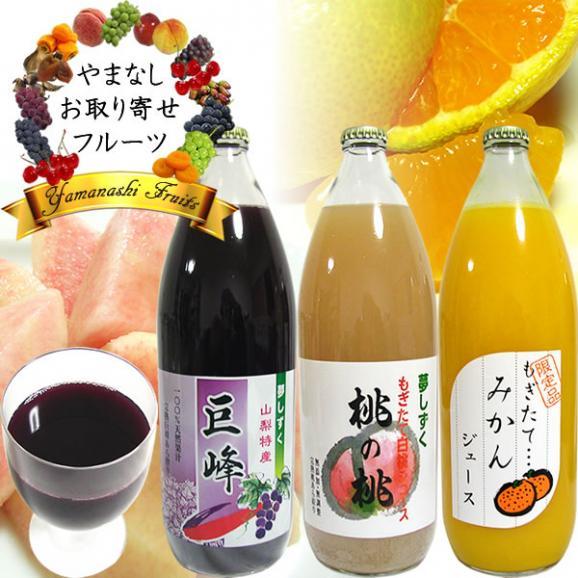 お中元フルーツ ストレート ジュース ギフト 内祝 1L×3本詰め合わせ みかんオレンジ・もも桃ピーチ・ぶどう巨峰ジュース01