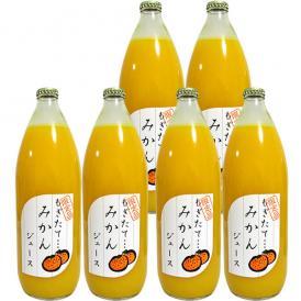 フルーツジュース ギフト 1L×6本 みかんオレンジジュース ※お届け予定:2-4日程度(営業日)