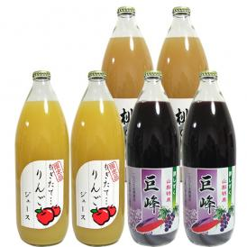 フルーツジュース ギフト 1L×6本詰め合わせ りんごアップル・もも桃ピーチ・ぶどう巨峰ジュース ※お届け予定:2-4日程度(営業日)