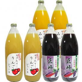 フルーツジュース ギフト 1L×6本詰め合わせ みかんオレンジ・りんごアップル・ぶどう巨峰ジュース ※お届け予定:2-4日程度(営業日)