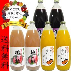 フルーツジュース ギフト 1L×6本詰め合わせ みかんオレンジ・もも桃ピーチ・ぶどう巨峰ジュース