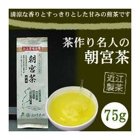 茶作り名人の朝宮茶 75g