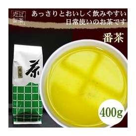 番茶 400g