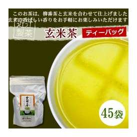 玄米茶ティーバッグ(45袋セット)
