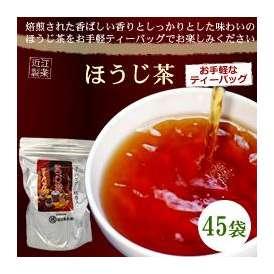 ほうじ茶ティーバッグ(45袋セット)