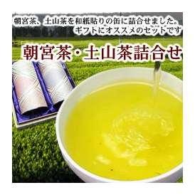 朝宮茶・土山茶詰合せ (朝宮茶170g・土山茶170g)