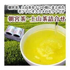 朝宮茶・土山茶詰合せ (朝宮茶100g・土山茶100g)