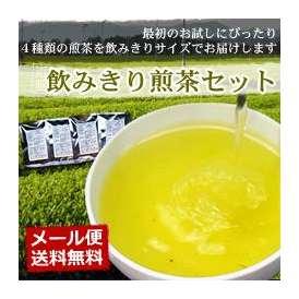 《メール便送料無料》飲みきり煎茶セット (朝宮茶10g・土山茶10g・かぶせ茶10g・おおみの煎茶10g)