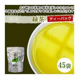 緑茶ティーバッグ(45袋セット)