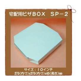 ピザBOX SP-2 「10インチ」 無地 (100枚)