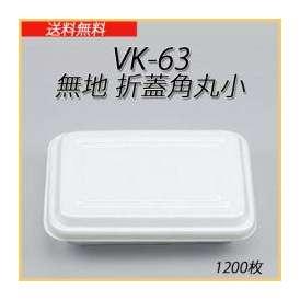 【送料無料】VK-63 無地 折蓋角丸小 (1200枚/ケース) お好み焼・たこ焼き・焼きそば・使い捨て容器