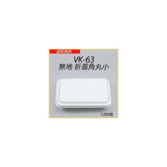 【送料無料】VK-63 無地 折蓋角丸小 (1200枚/ケース) お好み焼・たこ焼き・焼きそば・使い捨て容器01