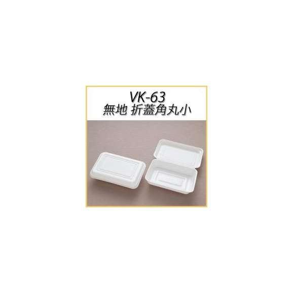 【送料無料】VK-63 無地 折蓋角丸小 (1200枚/ケース) お好み焼・たこ焼き・焼きそば・使い捨て容器02