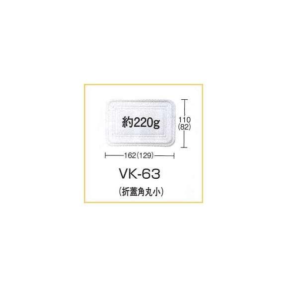 【送料無料】VK-63 無地 折蓋角丸小 (1200枚/ケース) お好み焼・たこ焼き・焼きそば・使い捨て容器03