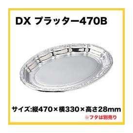 使い捨て オードブル皿 DX プラッター470 B 20枚