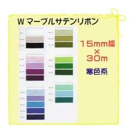 リボン Wマーブルサテンリボン 巾15mm×30m  1巻 寒色系