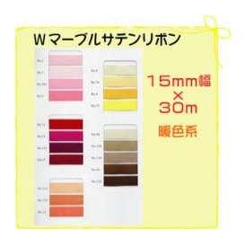 リボン Wマーブルサテンリボン 15mm巾×30m  1巻 暖色系