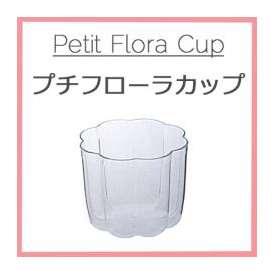 Petit Flora Cup プチフローラカップ (25個)