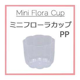 Mini Flora Cup PP ミニフローラカップ-PP (25個)