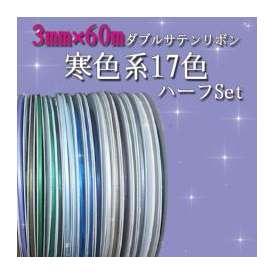 ガイアサテンリボン3mm×60m お得な17色セット寒色系