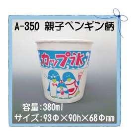 かき氷 氷カップ(中) A-350 親子ペンギン柄 (1000個/ケース)