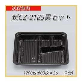【シーピー化成】新CZ-21BS黒セット(1200枚【600枚×2ケース分】)【使い捨て/業務用/お弁当容器/電子レンジ対応/定番/送料無料】