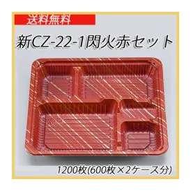 【シーピー化成】 新CZ-22-1閃火赤セット (1200枚【600枚×2ケース分】) 【使い捨て/お弁当箱/弁当容器/定番/業務用/送料無料】