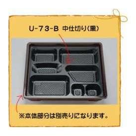 弁当容器 仕出し U-73-B 「U-73用中仕切り( 黒)」 20枚