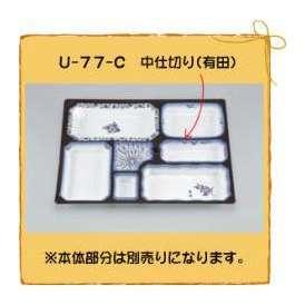 弁当容器 仕出し U-77-C 「U-77用中仕切り(有田)」 120枚