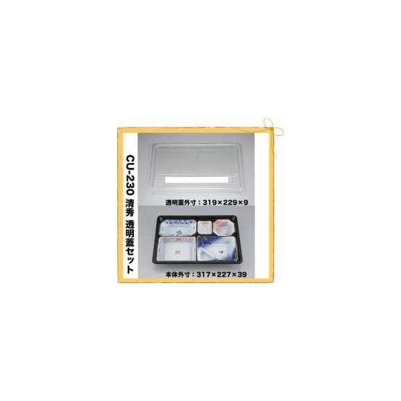 弁当容器仕出しCU-230清秀セット400枚