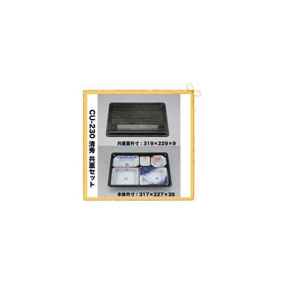 弁当容器仕出しCU-230清秀共蓋セット400枚
